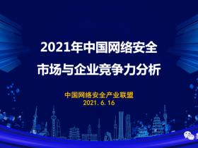 2021年中国网络安全市场与企业竞争力分析报告发布