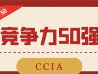 2020年CCIA中国网络安全竞争力50强榜单揭晓
