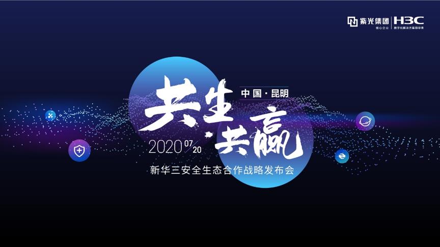 重塑产业生态格局  新华三发布安全生态合作战略3.0