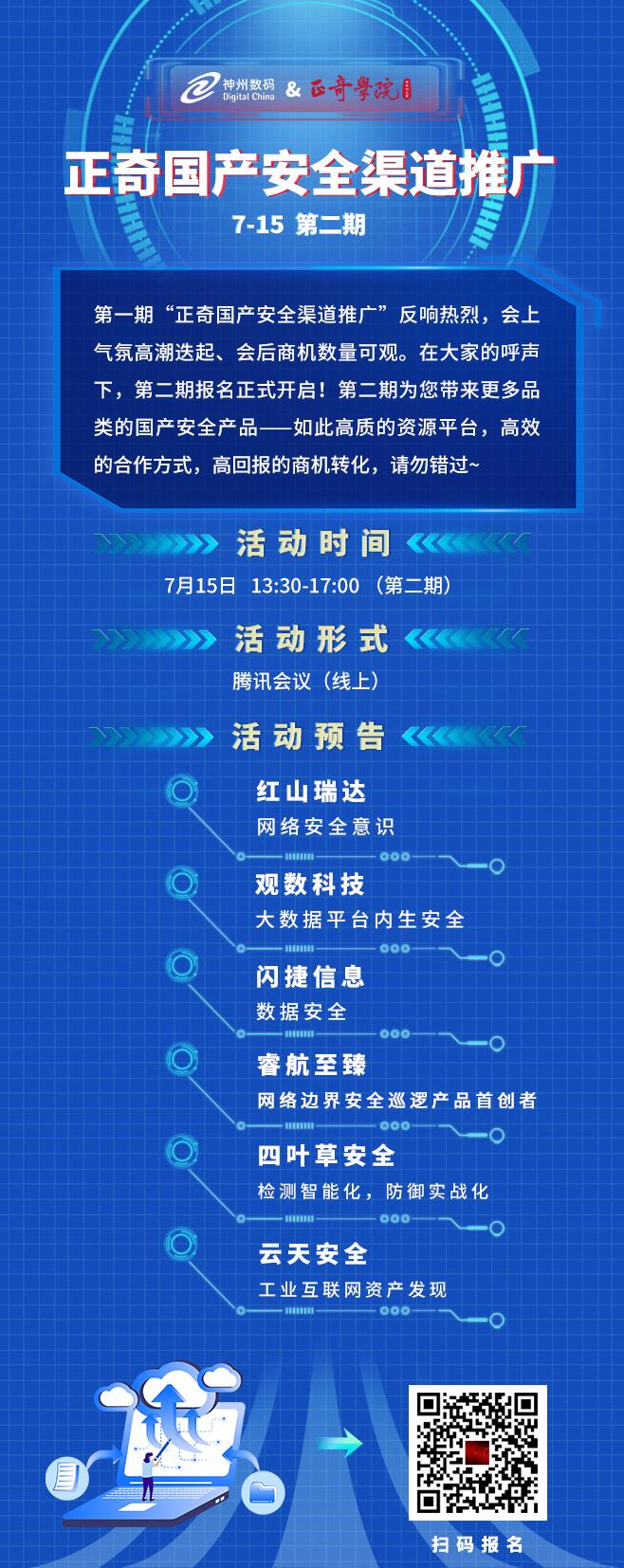 渠道必读:3小时筛选出5种靠谱网络安全产品的方法