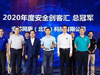 安芯网盾问鼎2020年度安全创客汇总决赛冠军