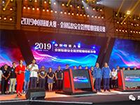2020年全国网络与信息安全管理职业技能大赛正式启动