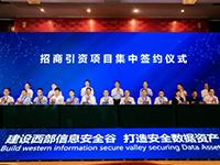 恒信息落子重庆,打造信息安全产业基地