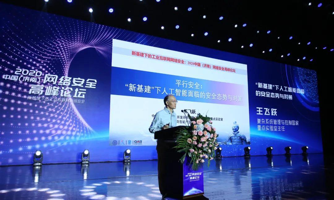 由云天安全承办的2020中国(济南)网络安全高峰论坛成功举办