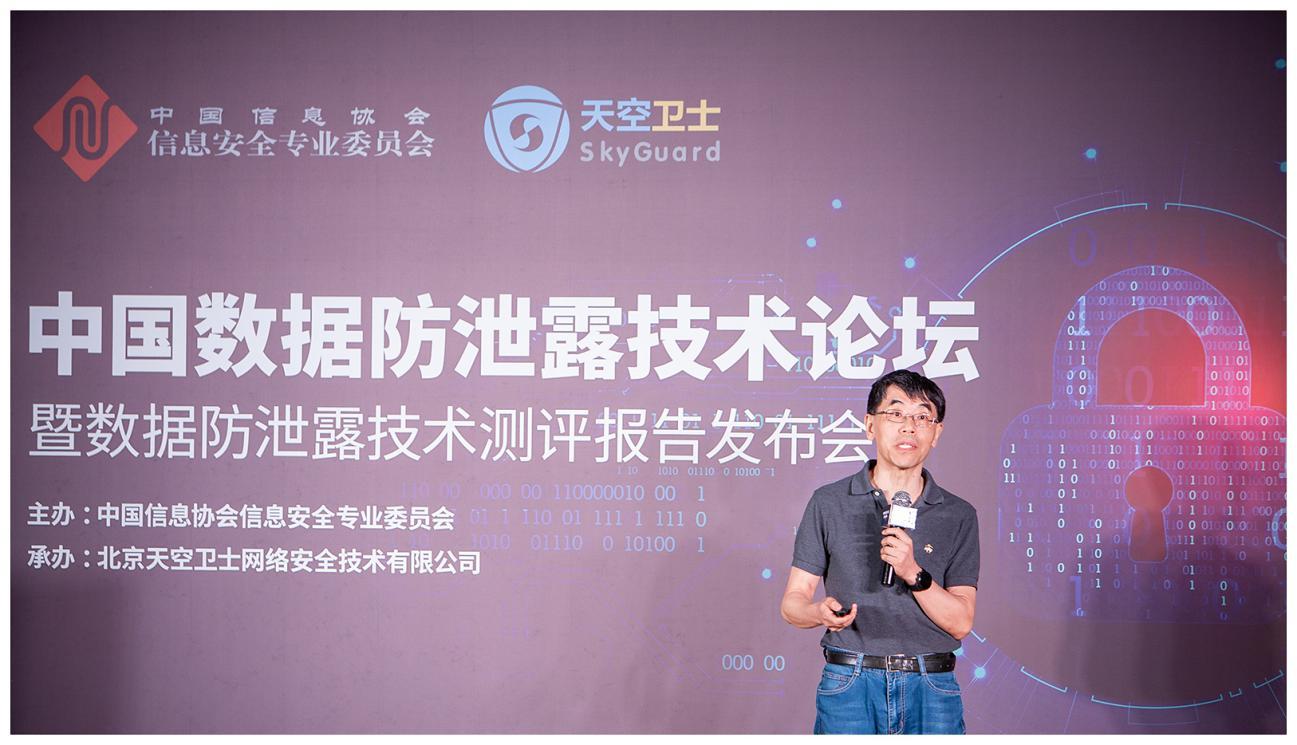 中国数据防泄露技术论坛 暨数据防泄露技术测评报告发布会 成功举办