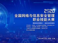 巅峰之战| 2020年全国网络与信息安全管理职业技能大赛决赛开幕