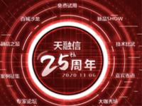 """天融信""""上市""""了,证券代码002212"""
