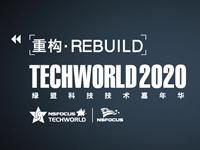 重构·Rebuild丨2020TechWorld绿盟科技技术嘉年华即将启航