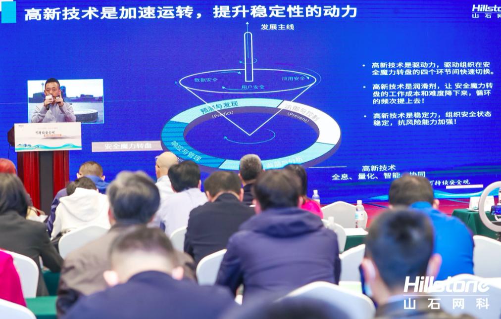 新格局 新理念丨2020 山石网科•安全守护者峰会北京站盛大开幕