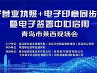 全国首个!青岛电子签署中心启用,数字认证提供重要支撑