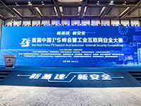工业互联网安全产业(I²S)联盟成立,南通网络安全发展政策优惠