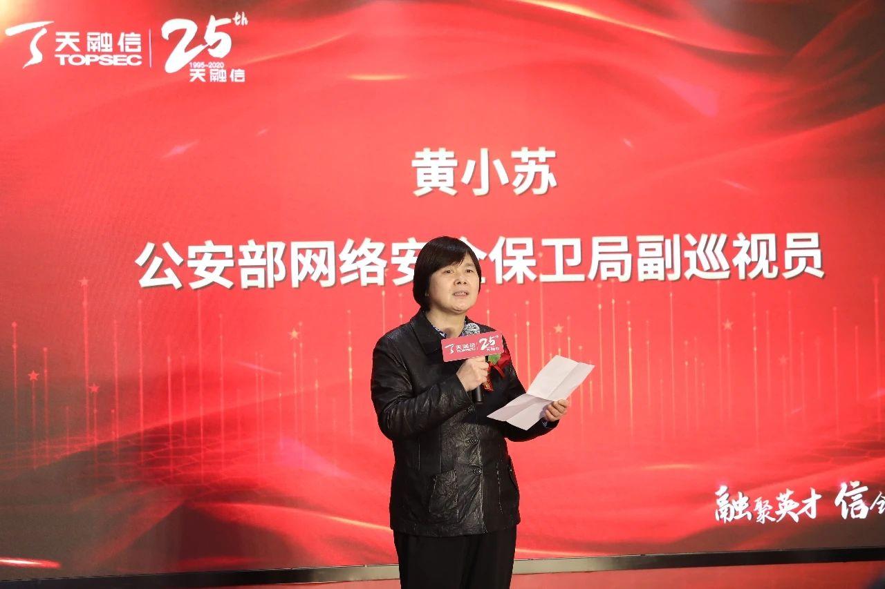 中国网络安全产业25年暨天融信成立25周年发展峰会成功举行