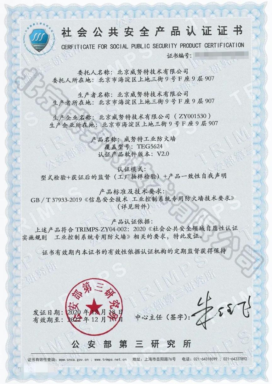 """我国首张""""工控防火墙认证证书""""颁发"""