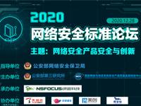 2020网络安全那标准论坛暨第十二期标准宣贯培训会