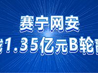 赛宁网安完成1.35亿元B轮融资丨靶场