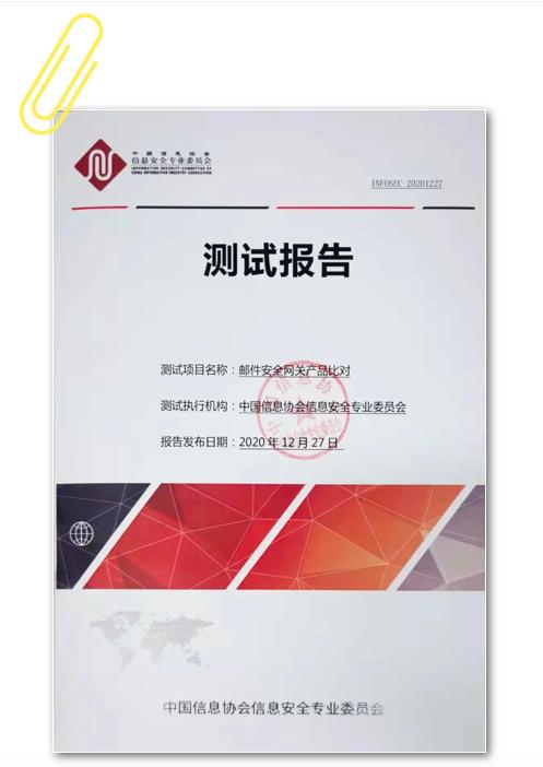 中国信息协会信息安全专业委员会《邮件安全网关产品对比》测试报告发布