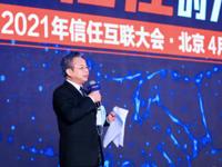"""""""密码技术为人们提供可测量的安全感""""丨2021年信任互联大会"""