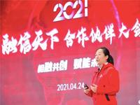 """2021融信天下合作伙伴大会盛大开幕,筑牢""""四全""""核心竞争力"""
