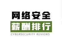 网络安全销售薪酬哪家强?排行榜来了