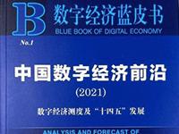 《数字经济蓝皮书:中国数字经济前沿2021》正式发布 芯盾时代主笔数字经济风险与控制内容