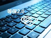 从技术角度解读等保2.0对数据安全的要求