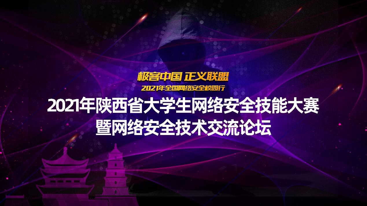 长安对决 2021年陕西省大学生网络安全技能大赛报名开启