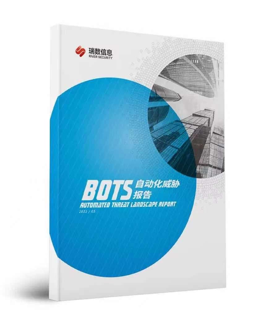 《2021 Bots自动化威胁报告》