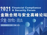2021金融合规与安全高峰论坛--全量·智能·底线,即将盛大开幕!
