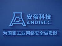 工业网络安全丨安帝科技完成数亿元B轮融资