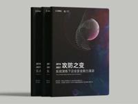 阿里云 X 长亭科技再度联手发布网络安全重磅报告《攻防之变》