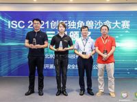 ISC 2021创新独角兽沙盒大赛落幕,360周鸿祎谈以创新激活网安生态
