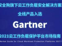 Gartner发布CWPP市场指南,安全狗容器安全、微隔离、云主机安全三款产品全线入围