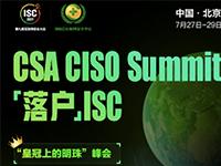 """CSA CISO Summit""""落户""""ISC 2021,东西半球两大峰会共引网络安全新风向"""