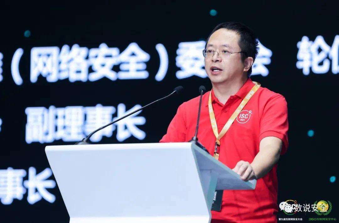 红衣教主周鸿祎:今天不带货,ISC大会呼吁网络安全新战
