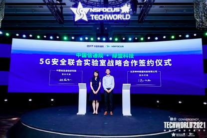 中国信通院-绿盟科技 5G安全联合实验室成立