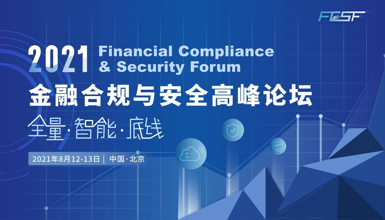 2021金融合规与安全高峰论坛邀您共守金融底线,持续提升内控合规管理水平