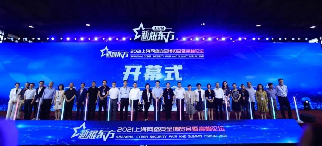 新耀东方-2021上海网络安全博览会暨高峰论坛成功在沪举行