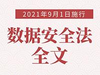《中华人民共和国数据安全法》全文 (2021年9月1日施行)