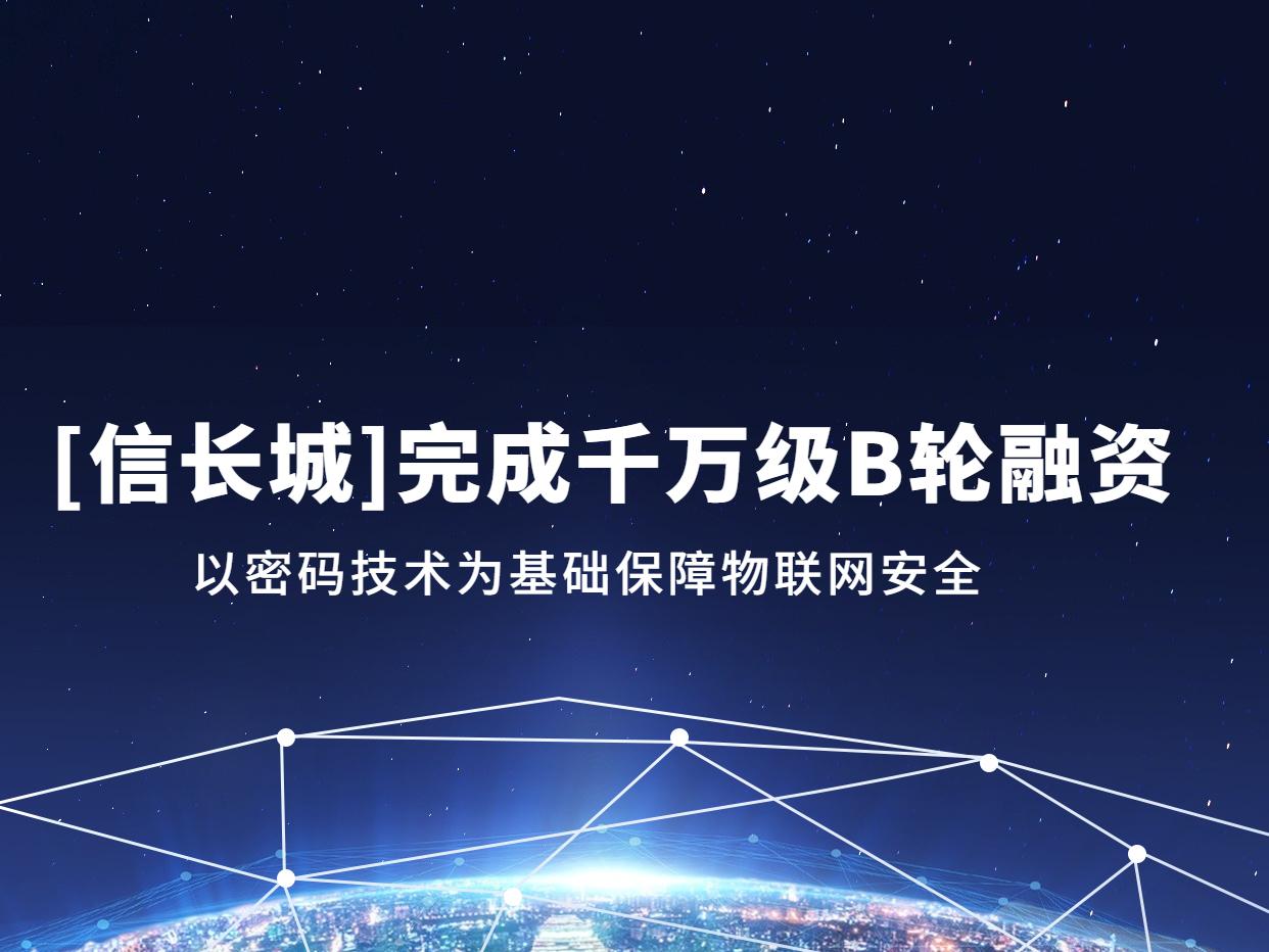 战略布局物联网安全领域,信长城完成千万级B轮融资