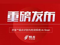 华云安重磅发布灵鉴弱点识别与检测系统Ai.Scan,加码漏洞安全