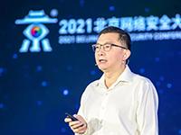 谭晓生:中国网络安全技术趋势分析