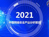 《2021年中国网络安全产业分析报告》发布